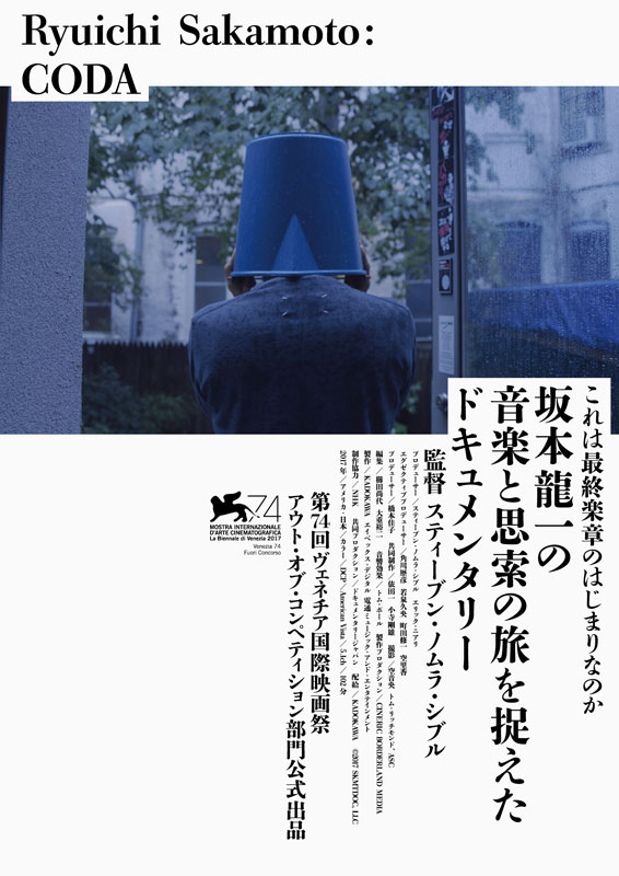 「Ryuichi Skamoto: CODA」