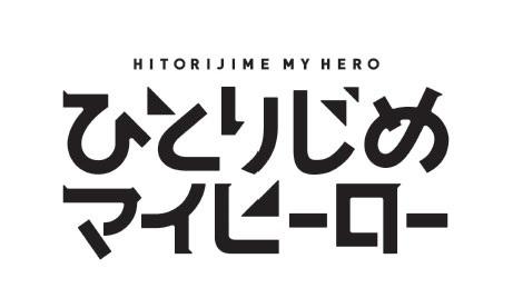 TVアニメ「ひとりじめマイヒーロー」スペシャルイベント