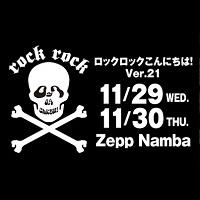 ロックロックこんにちは!Ver.21〜EXPO2017〜