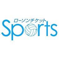 第70回全日本バレーボール高等学校選手権大会【アリーナ席】