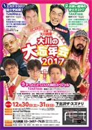 大川の大忘年会2017