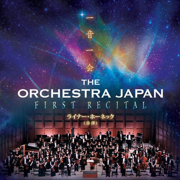 "THE ORCHESTRA JAPAN""FIRST RECITAL""一音一会"