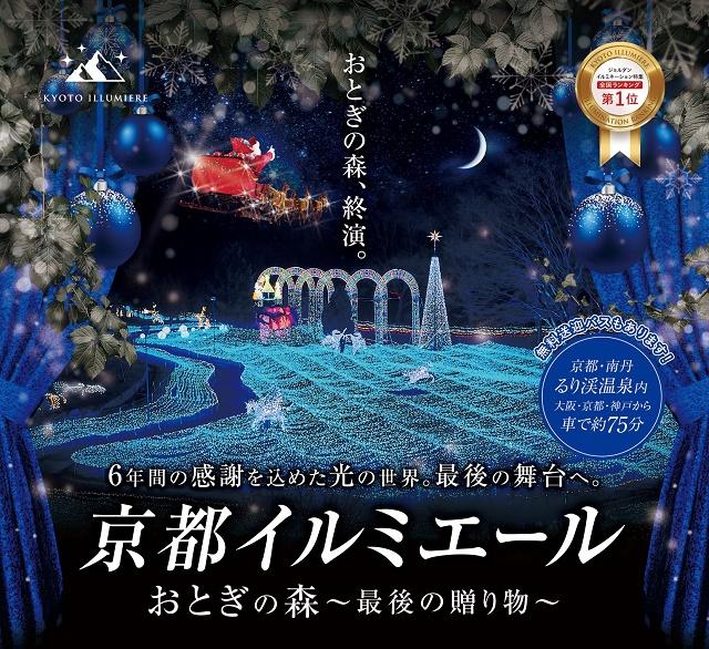 京都イルミエール おとぎの森~最後の贈り物~