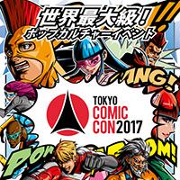 東京コミックコンベンション2017 コミコン 東京コミコン