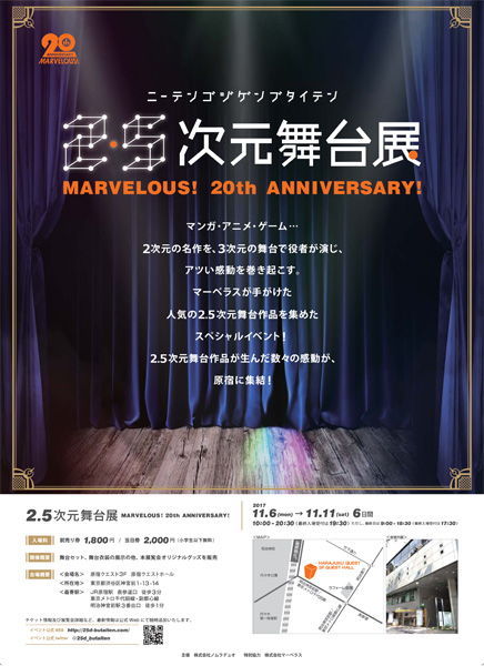 「2.5次元舞台展」~MARVELOUS!20th ANNIVERSARY!~