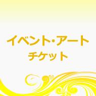 ジブリの大博覧会 〜ナウシカからマーニーまで〜