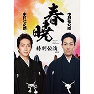 中村勘九郎 中村七之助 春暁特別公演2018