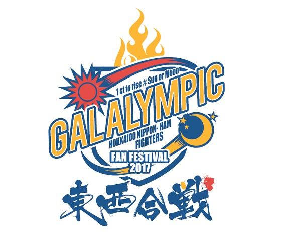 北海道日本ハムファイターズ ファンフェスティバル2017〔アリーナ席〕