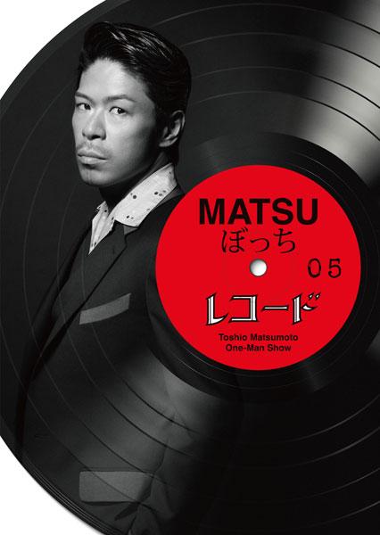 松本利夫ワンマンSHOW「MATSUぼっち 05」-レコード-