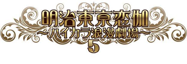 『明治東亰恋伽〜ハイカラ浪漫劇場5』