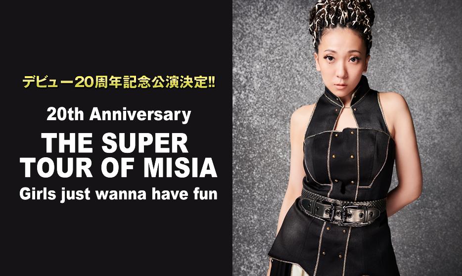 LIVE Blu-ray & DVD「MISIA SOUL JAZZ SESSION」特別先行上映会