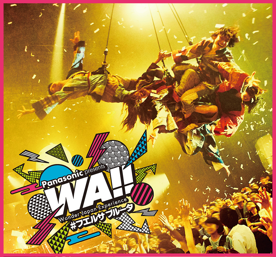 Panasonic presents WA!! -Wonder Japan Experience- フエルサ ブルータ