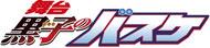 舞台化第3弾 制作決定 & 第2弾Blu-ray・DVD発売記念<br>舞台「黒子のバスケ」OVER-DRIVE 上映会&トークショー