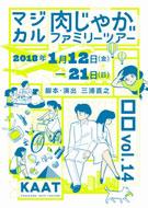 ロロ vol.14『旅、旅旅』
