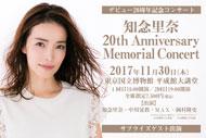 知念里奈 20th Anniversary Memorial Concert