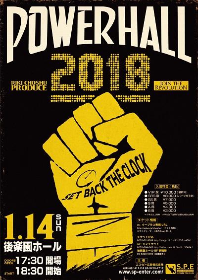 RIKI CHOSHU PRODUCE 「POWER HALL 2018」