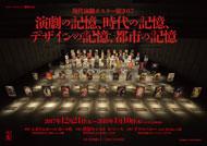 ポスターハリス・カンパニー30周年記念<br>現代演劇ポスター展2017 演劇の記憶、時代の記憶、デザインの記憶、都市の記憶