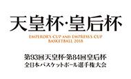 第93回天皇杯・第84回皇后杯 全日本バスケットボール選手権大会 3次ラウンド
