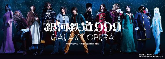 舞台『銀河鉄道999』~GALAXY OPERA~