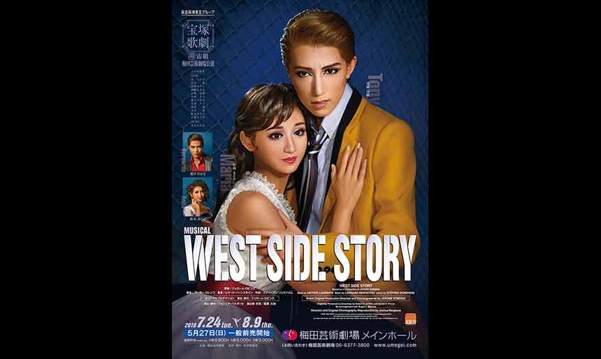 宝塚歌劇宙組『WEST SIDE STORY』