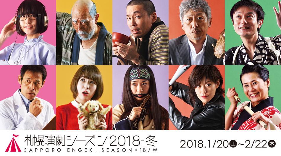 札幌演劇シーズン2018-冬