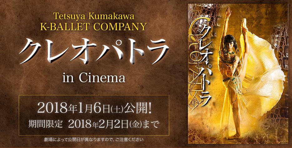 熊川哲也 Kバレエ カンパニー『クレオパトラ』 in Cinema