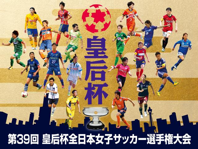 第39回 皇后杯全日本女子サッカー選手権大会