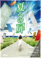 キャラメルボックス『夏への扉』