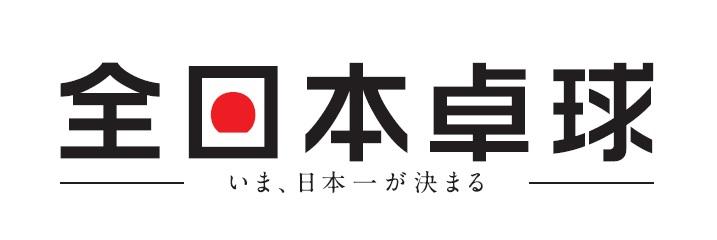 天皇杯・皇后杯 平成29年度全日本卓球選手権大会