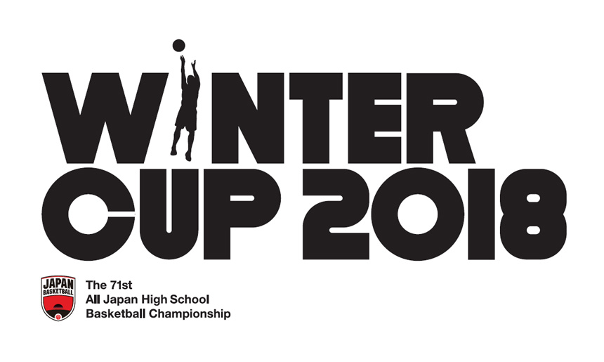 ウインターカップ2017 平成29年度 第70回 全国高等学校バスケットボール選手権大会