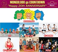 MONGOL800 ga COUNTDOWN Happy 20th ANNIVERSARY