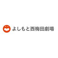 よしもと西梅田劇場 本公演