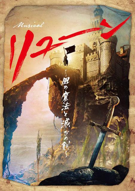 ミュージカル『リューン~風の魔法と滅びの剣~』