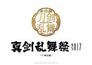 ミュージカル『刀剣乱舞』〜真剣乱舞祭2017〜 中国・広州公演