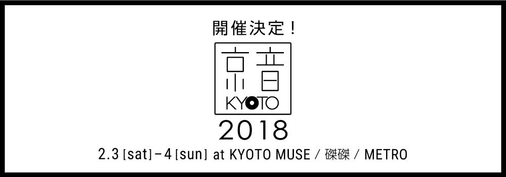 京音−KYOTO−2018