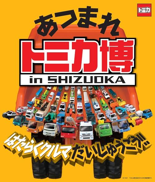 トミカ博 in SHIZUOKA