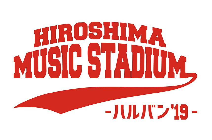 HIROSHIMA MUSIC STADIUM -ハルバン'18-