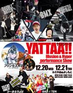 ルミネtheよしもと「YATTAA!!〜Illusion & Hyper performance Show〜」