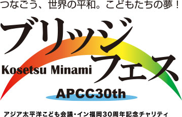 アジア太平洋こども会議・イン福岡30周年記念チャリティ Kosetsu Minami ブリッジミュージックフェスティバル つなごう、世界の平和。こどもたちの夢!