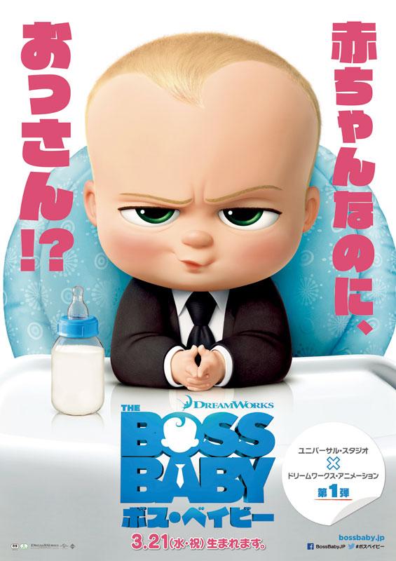 【事前座席選択可】 「ボス・ベイビー」