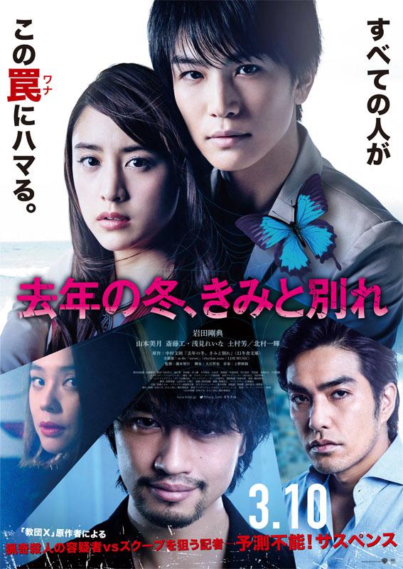 映画「去年の冬、きみと別れ」