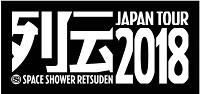 スペースシャワー列伝 JAPAN TOUR 2018