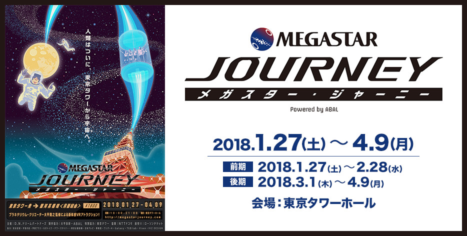 MEGASTAR JOURNEY(メガスター・ジャーニー)Powered by ABAL