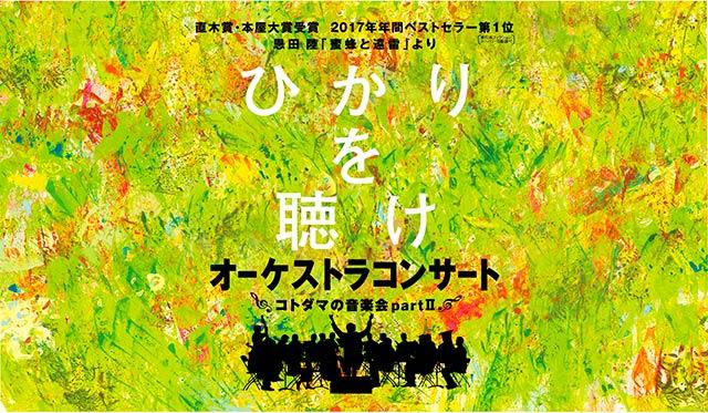 『蜜蜂と遠雷』オーケストラコンサート~コトダマの音楽会~