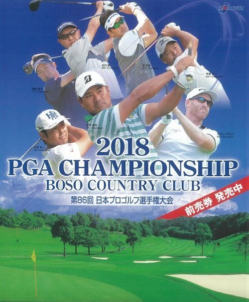 2018 PGA CHAMPIONSHIP BOSO COUNTRY CLUB 第86回 日本プロゴルフ選手権大会