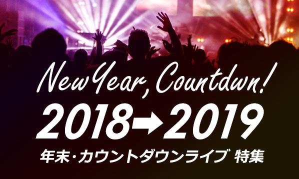 年末・COUNTDOWN 特集