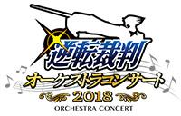 逆転裁判オーケストラコンサート2018