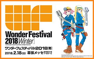 ワンダーフェスティバル2018<冬>