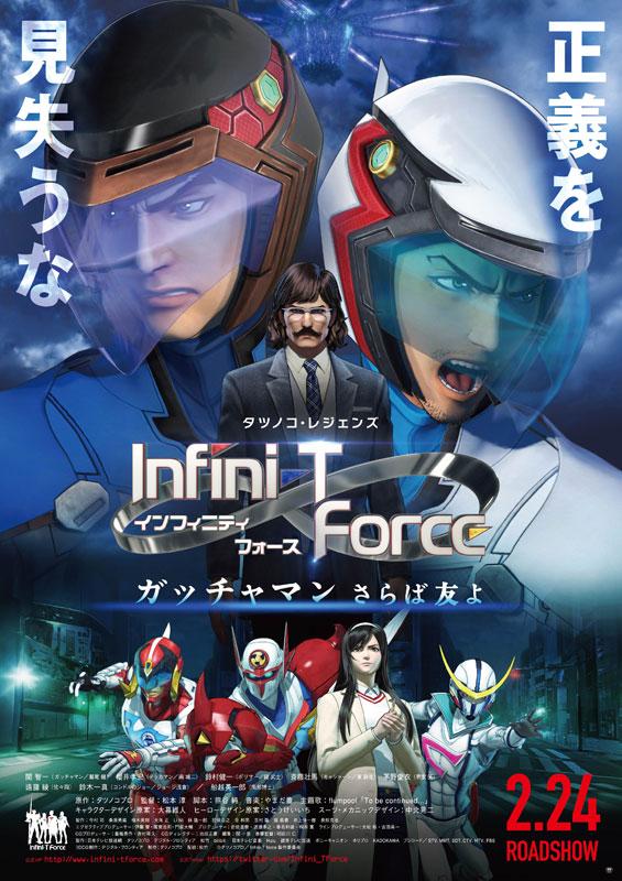 【事前座席選択可】 「劇場版Infini-T Force/ガッチャマン さらば友よ」
