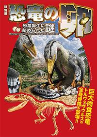 特別展「恐竜の卵 〜恐竜誕生に秘められた謎〜」